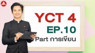 เรียนภาษาจีนสำหรับเด็ก YCT 4 EP.10 Part การเขียน