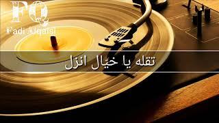 اغاني حصرية سمير يزبك - الزينة لبست خلخالا (جودة عالية) مع الكلمات تحميل MP3