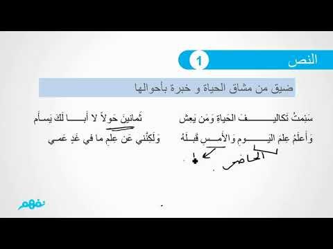 من تجارب الحياة - نصوص - لغة عربية - للصف الثاني الثانوي - الترم الأول -  المنهج المصري - نفهم