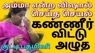 Exclusive;One thing made by Vishal,Kutti padmini cried    vishal   Kamal hassan   nadigar sangam  