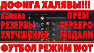 ХАЛЯВА!84 ДНЯ ПРЕМА 250 РЕЗЕРВОВ, 720 УЛУЧШЕНИЙ ОБОРУД, 9000 БОН И ТД! В НОВОМ РЕЖИМЕ world of tanks