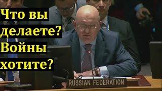 """Небензя ЛУЧШИЙ! """"Размазал КЛОУНОВ в ООН и поставил на место Запад на заседании по Сирии"""""""