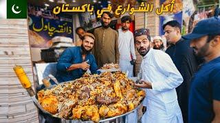 جولة أكل الشوارع في باكستان 🇵🇰 - بيشاور Street Food in Peshawar - Pakistan
