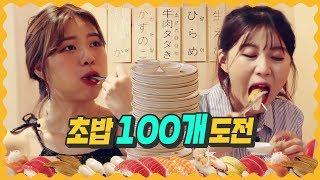비글녀 | 초밥뷔페에서 초밥 몇 개까지 먹을 수 있을까? [초밥 100개 도전] 걸스빌리지