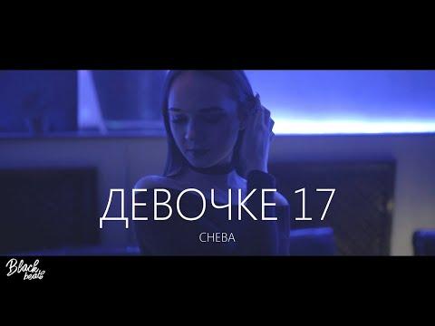 CHEBA - Девочке 17