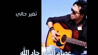تحميل اغاني مجانا عصام جاد الله - تغير حالي