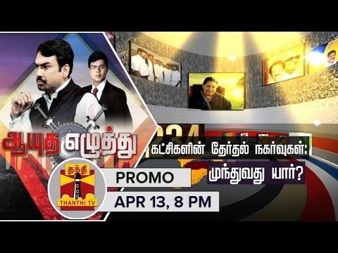 Ayutha-Ezhuthu--Debate-on-Parties-Political-Moves-13-04-2016-Promo-Thanthi-TV