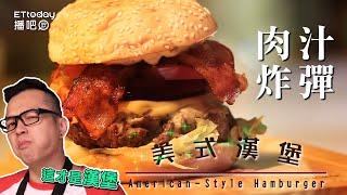 手工美式牛肉漢堡 咬一口肉汁炸彈 │American beef burger 【Fred吃上癮】