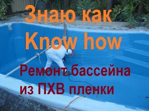 Ремонт бассейна из ПВХ пленки - Знаю как Know how