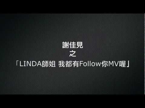 謝佳見 之linda師姐我都有follow你mv喔^^
