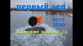 Зимняя рыбалка на реке каме 2019г