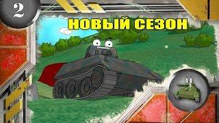 Мультики про танки. НОВЫЙ СЕЗОН