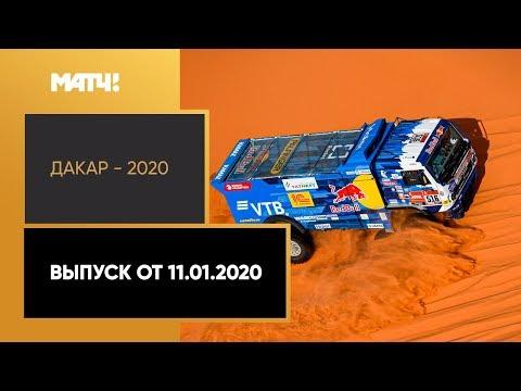 «Дакар-2020». Выпуск от 11.01.2020 видео