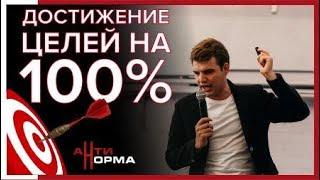 ПОСТАНОВКА ЦЕЛЕЙ | 100% РЕЗУЛЬТАТ