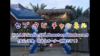 Vol.1セブ島レストラン情報セブ島マクタン島で安心安全ヘルシーフィリピン料理レストランエルスエノSPAも併設フルーツモリンガオーガニック栽培