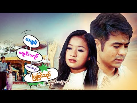 A chit yaung the wal the pyu pyin the