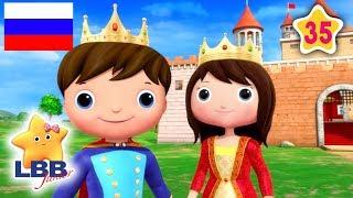 детские песенки   Принцесса на горошине    мультфильмы для детей   Литл Бэйби Бум