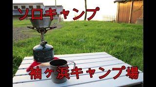 ソロキャンプ石川県能登半島in袖ヶ浜キャンプ場
