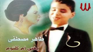 Taher Mustafa - 7ayart 2lbe M3aak / طاهر مصطفي - حيرت قلبي معاك تحميل MP3