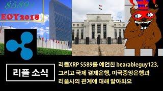리플XRP $589를 예언한 bearableguy123, 그리고 국제 결제은행, 미국중앙은행과 리플사의 관계에 대해 알아봐요