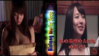 Movie Japan my father in law is my husband  Part 2