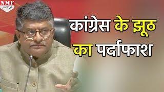 EXPOSED: Ravi Shankar Prasad ने Congress के  झूठ-धोखे की Politics को किया बेनकाब
