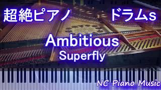 mqdefault - 【超絶ピアノ+ドラムs】Ambitious/Superfly (ドラマ『わたし、定時で帰ります。』主題歌)【フル fullカラオケ可】