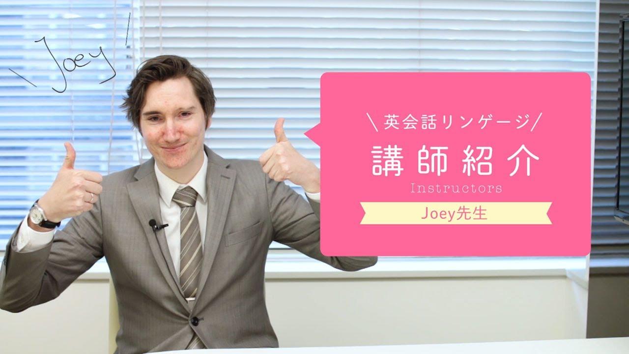 英会話リンゲージ 講師紹介【Joey先生編】