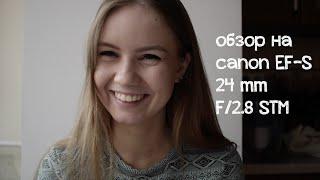 Canon EF-S 24mm F/2.8 STM обзор