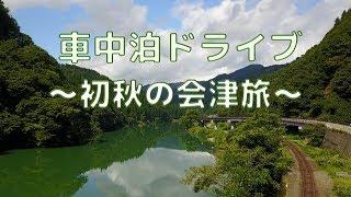 ~初秋の会津旅~