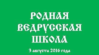 Владимир Мегре на Родной ведрусской школе - РОДНАЯ ПАРТИЯ - сбор подписей