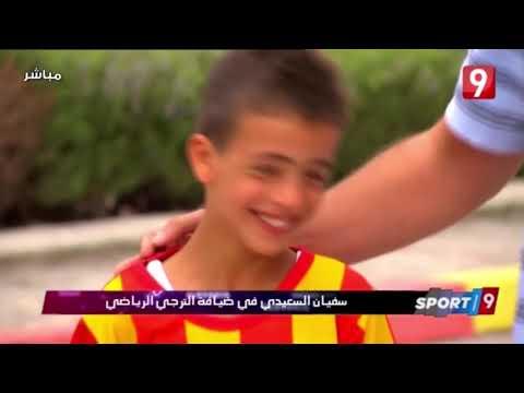 العرب اليوم - شاهد: الطفل سفيان السعيدي في ضيافة الترجي