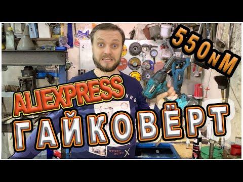 ГАЙКОВЁРТ НА 550 СИЛ С ALIEXPRESS