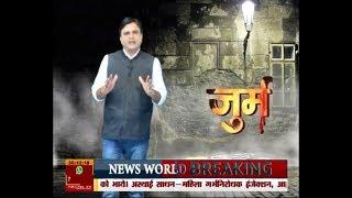 News World Jurm (जुर्म)  'ऑनर किलिंग' With executive Editor Sandeep Sinha