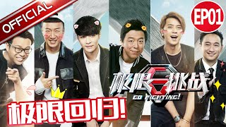 【ENG SUB】Go Fighting!  Huang Bo IQ fell!S3 EP.1 [SMG Official HD]