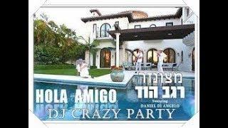 רגב הוד-אולה אמיגו-מארח דניאל די אנגלו-REGEV HOD&DANIEL DI ANGELO-HOLA AMIGO [מצונזר] DJ Crazy party