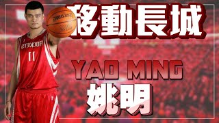 NBA 🏀移動長城【姚明】華人的籃球夢!(Johnny聊nba)