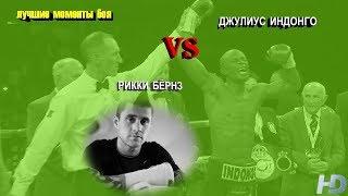 Джулиус Индонго vs. Рикки Бёрнз (лучшие моменты)720p|50fps