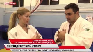 Мастер-класс по дзюдо от Сурена Балачинского