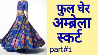 Umbrella Skirt / Lehnga Cutting | Full Flared Long Skirt/ Lehnga