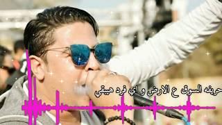تحميل و مشاهدة حالات واتس شاعر الغيه مهرجان (1000 ثورة) الدخلاوية MP3