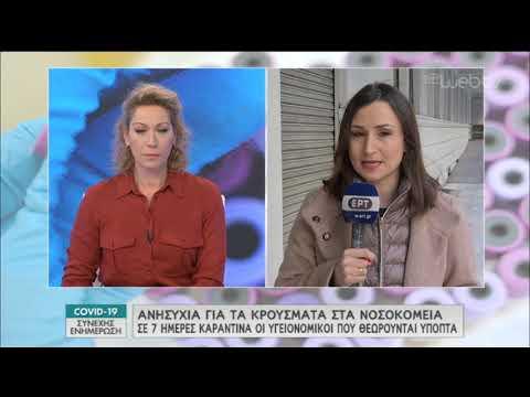 Ενημερωτική εκπομπή για COVID-19   18/03/2020    ΕΡΤ