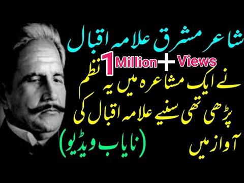 #urduadab #allamaiqbal 🎤🎤🎤🎙️🎙️🎙️Allama Iqbal Original Beautiful Voice Recording Zaroor Suniye