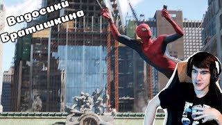 Реакция Братишкина на Человек Паук  Вдали от дома — Русский тизер трейлер 2019