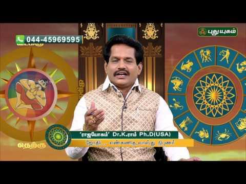 Neram Nalla Neram |16/07/2017 | Puthuyugam TV
