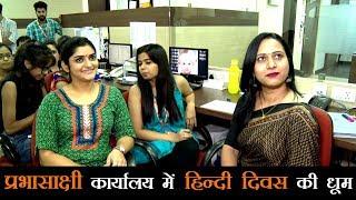 हिन्दी दिवस पर सुनिये युवा पत्रकारों की कविताएं और सम्बोधन