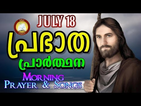 പ്രഭാത പ്രാര്ത്ഥന July 18 # Athiravile Prarthana 18th July 2019 Morning Prayer & Songs