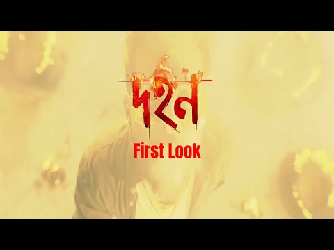 Download Dohon First Look | Siam | Pujja | Raihan Rafi | Jaaz Multimedia HD Mp4 3GP Video and MP3