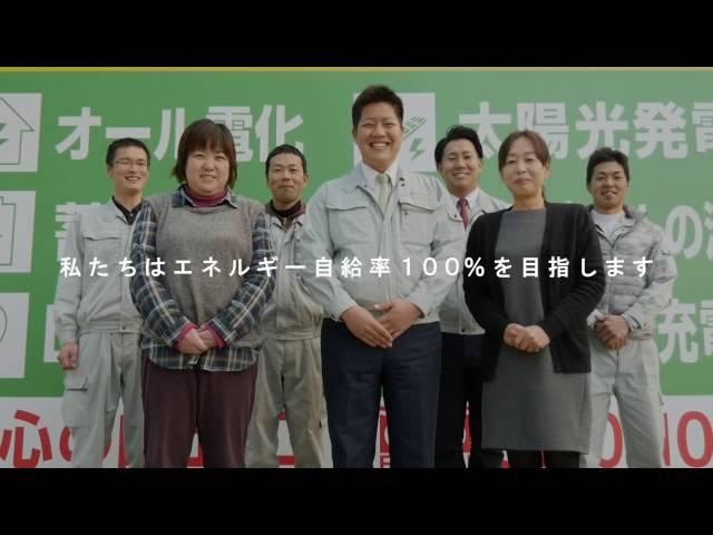 株式会社エネファント│会社紹介(人財採用向け)