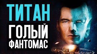 ТИТАН - обзор фильма